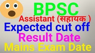 Bpsc assistant expected cut off, expected cut off of bpsc assistant