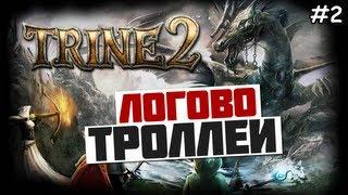 Trine 2 Прохождение игры - ЛОГОВО ТРОЛЛЕЙ - #2