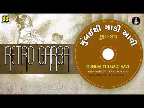 મુંબઈથી ગાડી આવી રે | Mumbai Thi Gadi Aavi Re | Retro Garba | Manoj Dave | Music: Brij Joshi