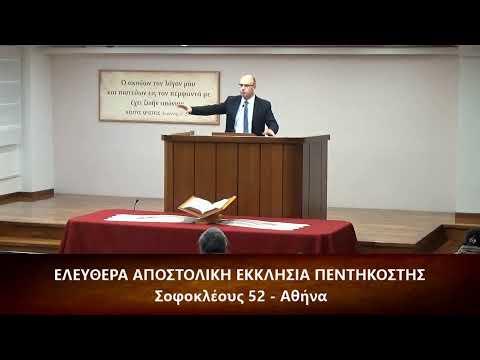 Επιστολή προς Εβραίους κεφ. ιβ' (12) 12-24 // Γρηγόρης Ψωμιάδης