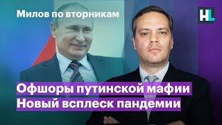 Офшоры путинской мафии, новый всплеск пандемии | Милов по вторникам