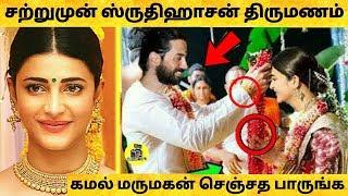 நடிகை ஸ்ருதிஹாசன் திருமணம் கமல் மருமகன் செஞ்சத பாருங்க ! Kamal , Actress Shruthi Haasan Marriage