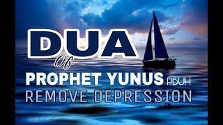DUA OF PROPHET YUNUS PBUH / REMOVE DEPRESSION