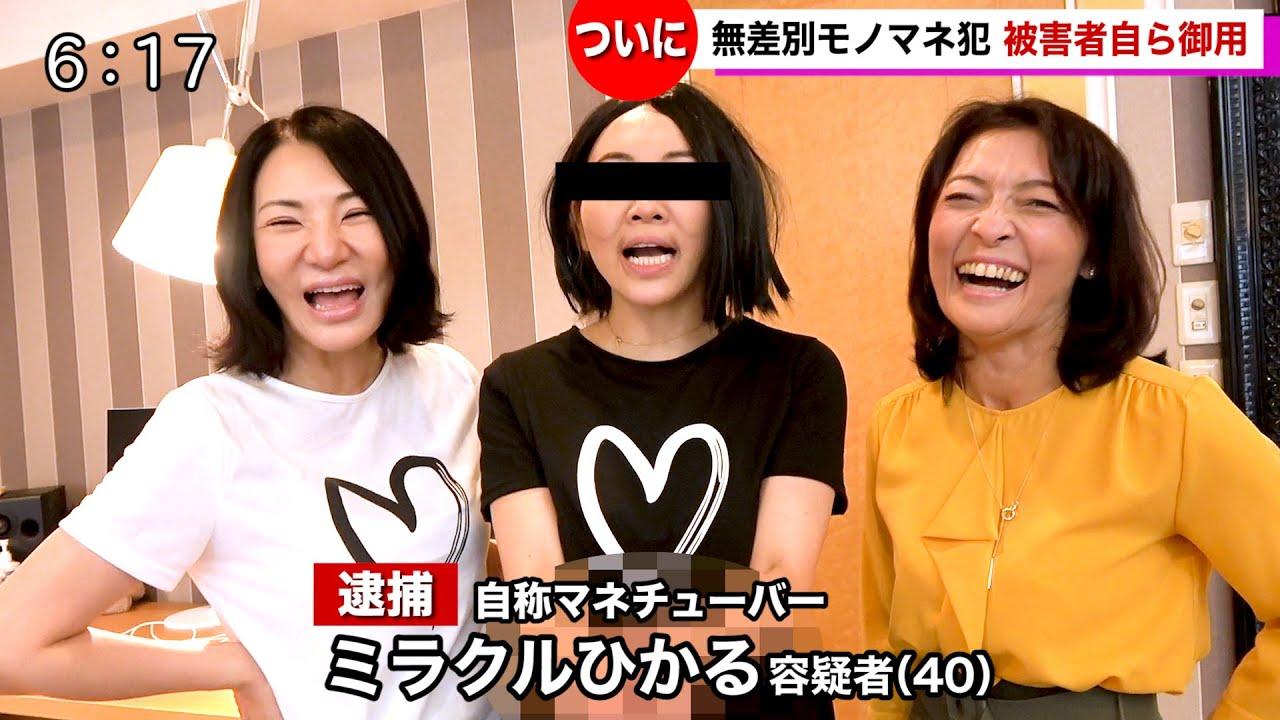 続報】ついに、勝間和代さんと広瀬香美さんに捕まりました【ミラクル ...