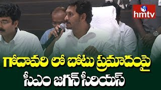 CM Jagan Holds Review Meeting with Officials Over Godavari Boat Issue | hmtv Telugu News