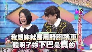 2015.06.10康熙來了 是人工美人還是天生整形臉I?! thumbnail