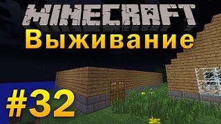 - Minecraft Выживание. Часть 32. Овцы 1 2