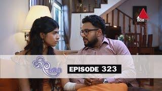 Neela Pabalu | Episode 323 | 07th August 2019 | Sirasa TV Thumbnail