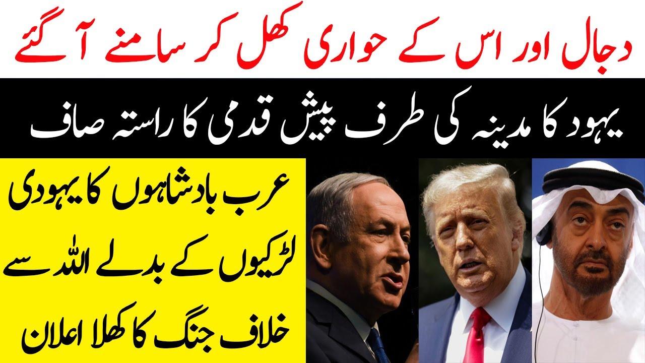 Download Israel and UAE Agreement | UAE nay Israel Ko Palestine bech diya | Spotlight