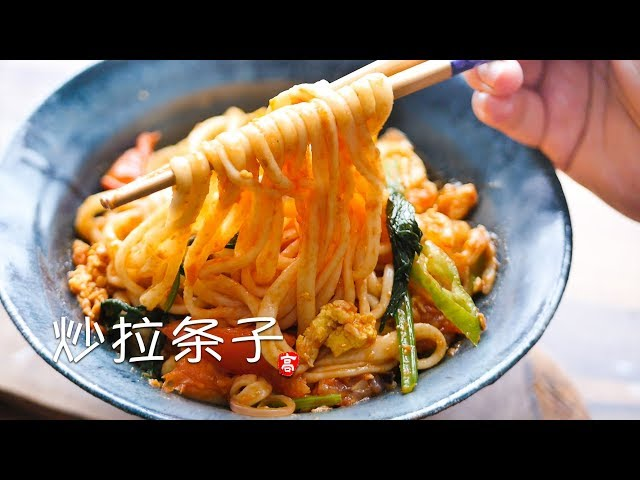 炒拉条子 Fried Hand Pulled Noodles