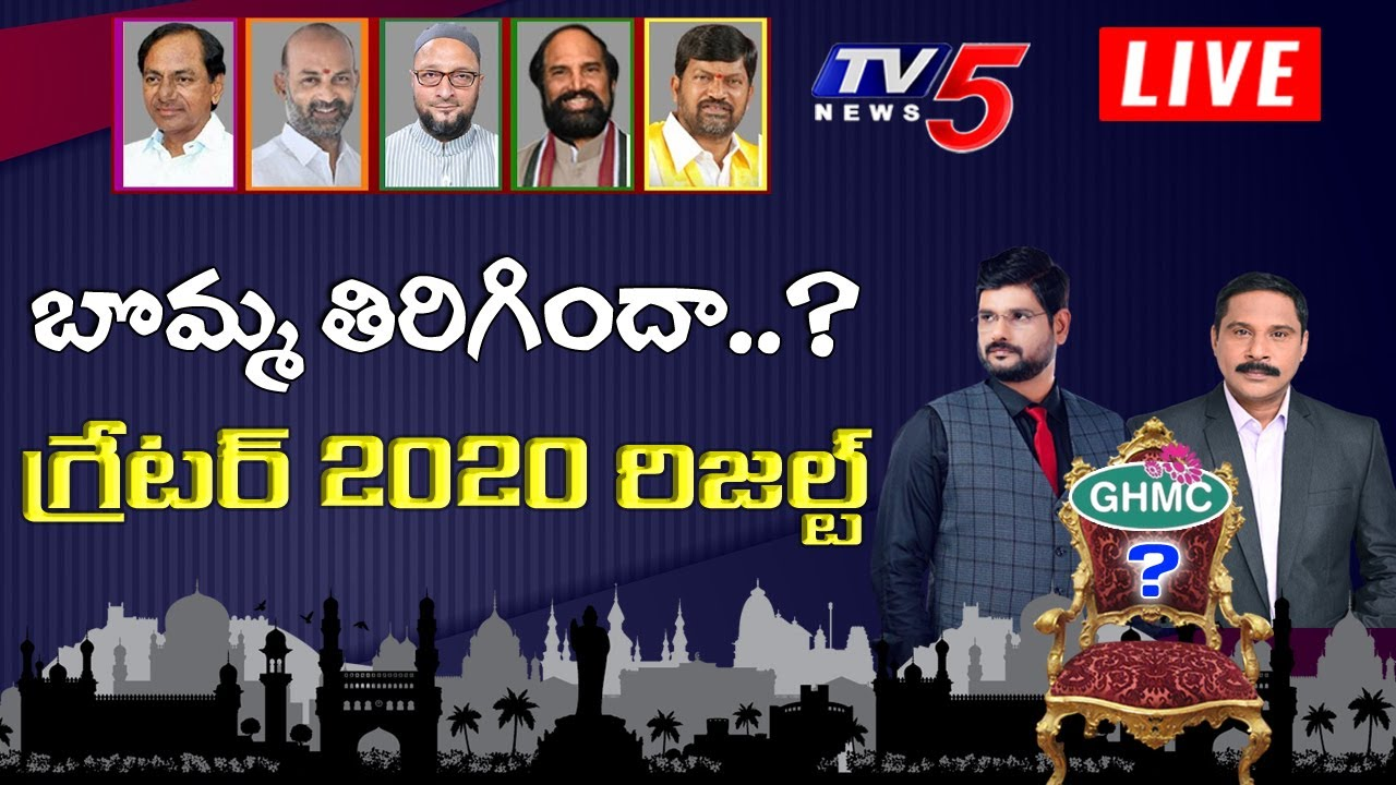 Download LIVE: GHMC Election Results 2020 | Greater 2020 Live | Hyderabad | BJP | TRS | Congress | MIM | TV5