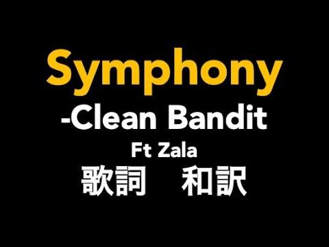 洋楽 Symphony-Clean Bandit feat. Zara Larrsson 和訳