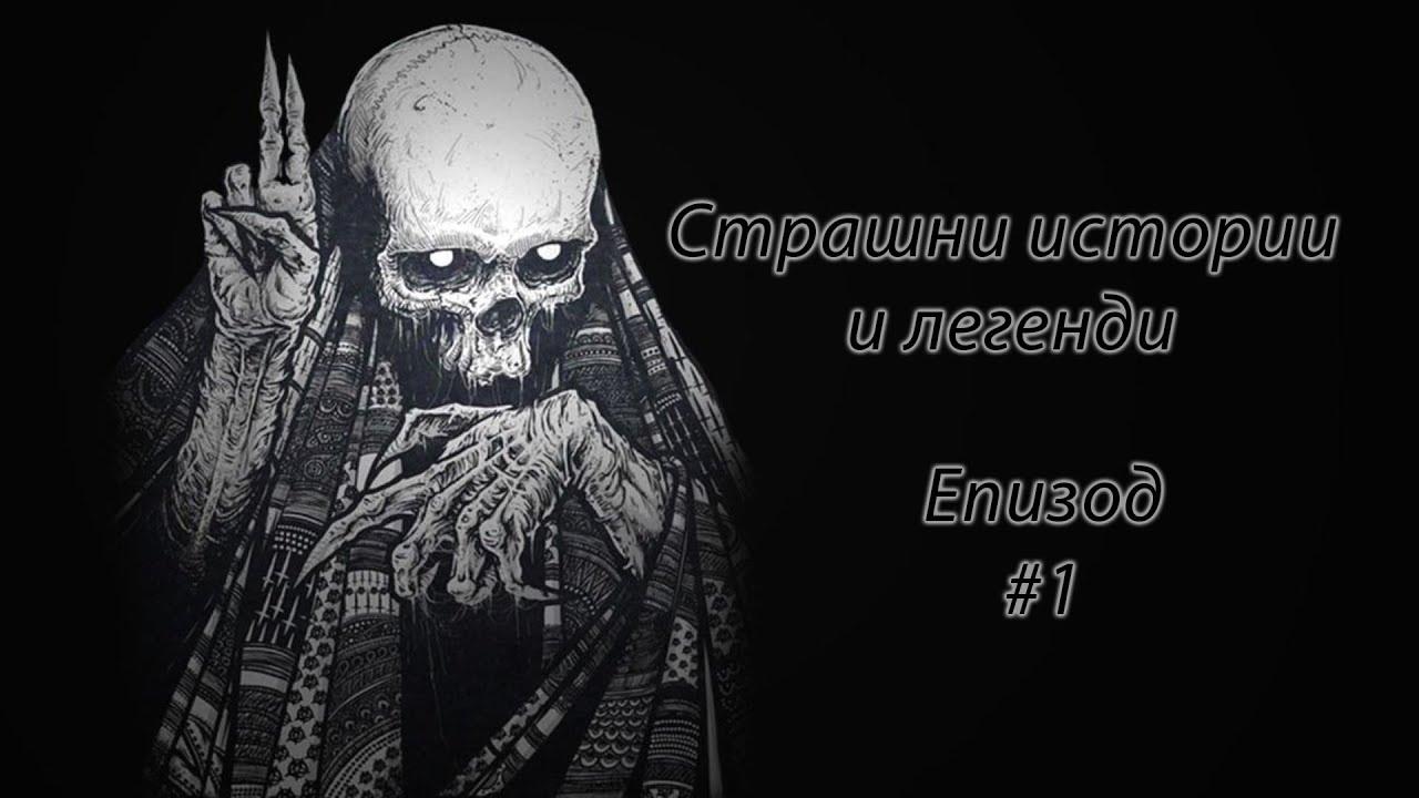 (ВИДЕО) - 5 Страховити Български Истории!