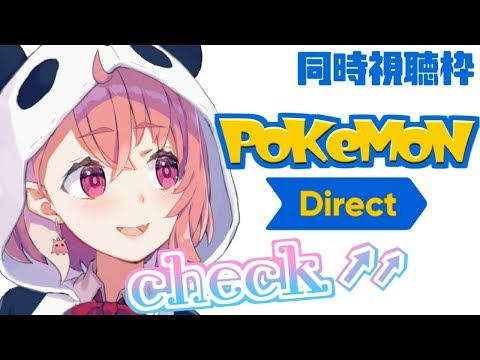 【Pokémon Direct】ポケモンダイレクト笹木といっしょに見ようわく~!!!!【笹木咲/にじさんじ】