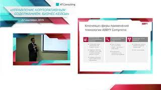 ABBYY Compreno - технология анализа и понимания текстов на естественном языке