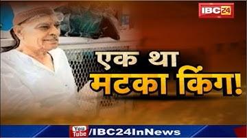 Mumbai के 'मटका किंग' Ratan Khatri का निधन | 88 साल की उम्र में ली आखिरी सांस