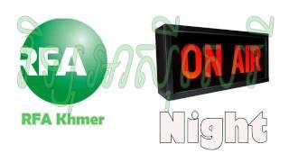 (Radio Khmer News) RFA Khmer Radio,Night News on 26 March 2015