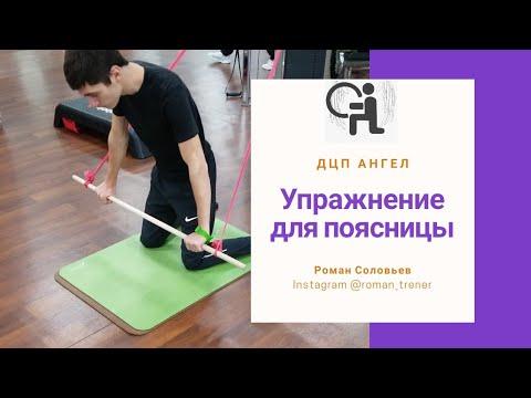 Упражнение при увеличенном поясничном лордозе и переднем наклоне таза