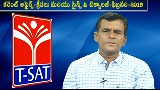 T-SAT || Current  Affairs  - February  - 2019 Sports & Science  Technology  || Mahipal Reddy