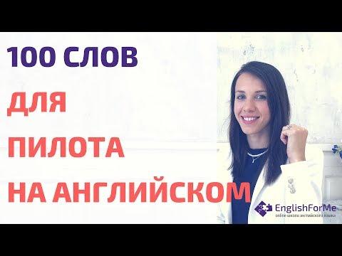 Авиационный английский для пилотов - 100 слов для пилота на английском в описании видео от Engfor