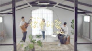 戴佩妮 Penny Tai《你要的愛(心動版)》Official 完整版 MV [HD]