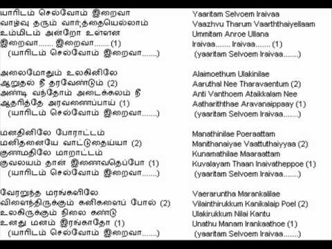 Tamil roman catholic songs