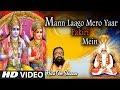 Sant Kabir Das Jayanti Special I Mann Laago Mero Yaar Fakiri Mein I Hari Om Sharan I Hd Video Song video