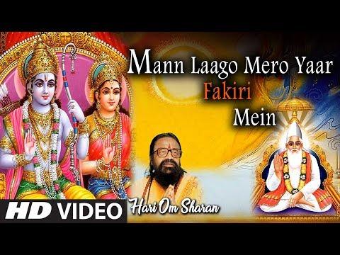 Sant Kabir Das Jayanti Special I Mann Laago Mero Yaar Fakiri Mein I Hari Om Sharan I HD Video