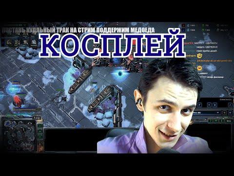 ДЕРЖИ НАПРУГУ БРОТИК! косплей Медоеда Старкрафт 2