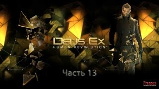 """Deus Ex Human Revolution. Часть 13. Клуб """"Улей"""""""
