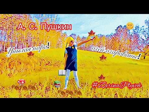 """А.С. Пушкин: """"Унылая пора! Очей очарованье!"""", - #ZarinaPlyvch"""