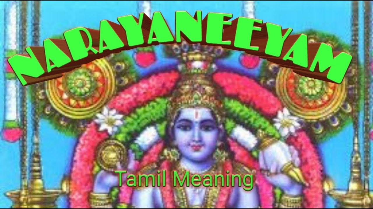 Narayaneeyam 64th Dasakam with tamil meaning