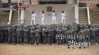 【TVPP】Girl's Day- Performance at a military camp [1/2], 걸스데이 - 위문 공연 @ A Real Man