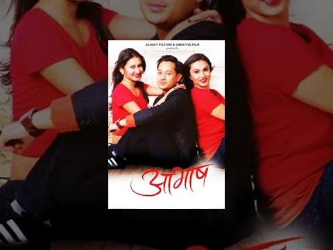 AAVASH   Nepali Full Movie Ft. Samyam Puri, Ashma DC, Salon Basnet, Nisha Adhikari