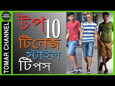 TOP 10 Style Tips For TEENAGE BOYS (Bangla) | 10 BEST Style Tips For TEENS In Bangladesh
