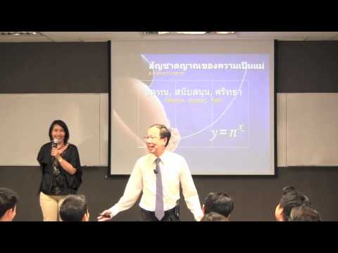 Ng Keng Hean Exponential Wealth Creation (Thai Translation)