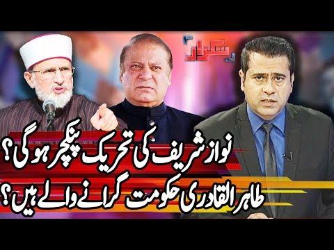 Takrar With Imran Khan - 20 December 2017 - Express News