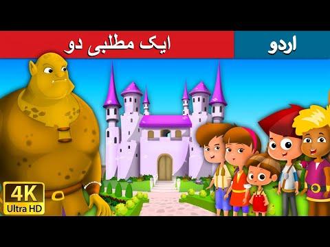 ایک مطلبی دو   Selfish Giant In Urdu   Urdu Story   Urdu Fairy Tales