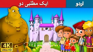 ایک مطلبی دو | Selfish Giant in Urdu | Urdu Story | Stories in Urdu...