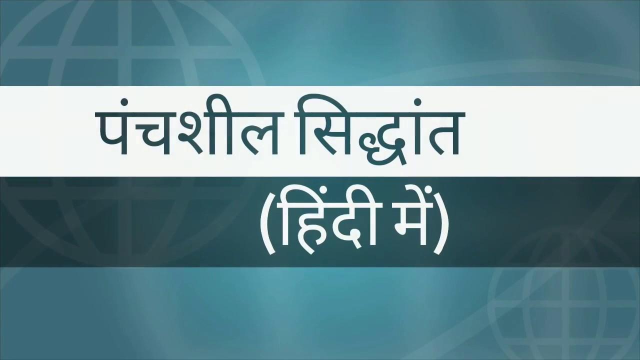 Panchsheel Five Principles of Peaceful Coexistence - panchsheel sidhdhant  in hindi |पंचशील सिद्धांत