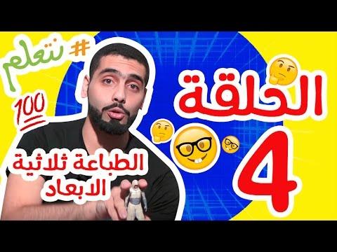 #نتعلم الطباعة ثلاثية الابعاد ح4 3D Printing Episode4