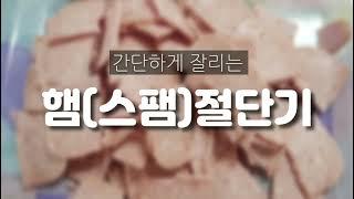 부대찌개용 햄(스팸) …