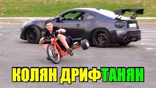 ПОДАРИЛ КОЛЯНУ ЭЛЕКТРО-ДРИФТ трайк за 1000$ !