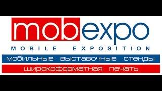 Изготовление мобильных выставочных стендов Roll-Up, Pop-Up, Press-Wall.  www.mobexpo.ru(Производственная компания МобЭкспо (мобильные экспозиции) основана в 2006 году и за прошедшие 10 лет прочно..., 2016-04-25T14:52:17.000Z)