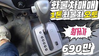 동두천중고차 1톤화물차매매 봉고3 자동 오토미션 검사불…