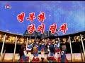 HAPPY PARTY TRAIN(朝鮮中央テレビ放映版)