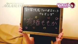 ALLAMANDA(アラマンダ)のお店動画