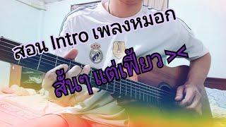 สอน intro เพลง หมอก - Colorpitch