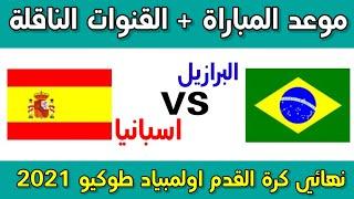موعد مباراة البرازيل واسبانيا في نهائي اولمبياد طوكيو 2021 🥇⚽️