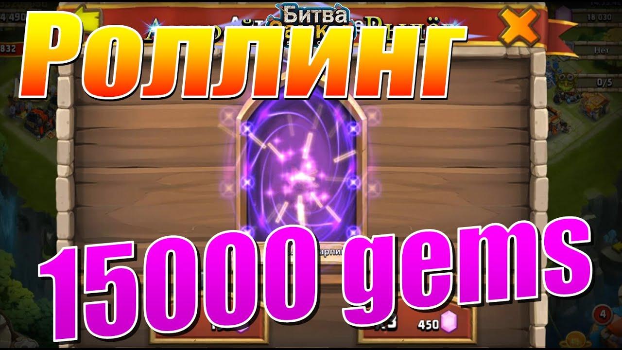 Битва Замков, Роллинг 15000 самов